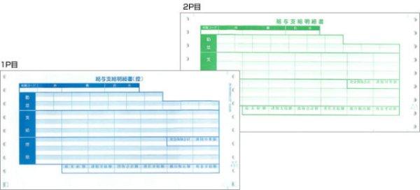画像1: KY-401支給明細書 給与大臣ソフト用 (1)