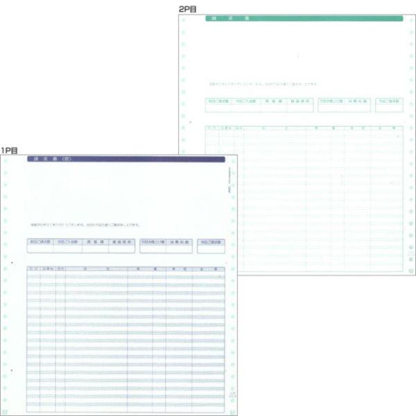 画像1: UR-004 請求書(明細式、2P) 応研販売大臣ソフト用請求明細書伝票 (1)