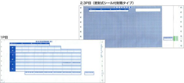 画像1: KY-402支給明細書 給与大臣ソフト用 (1)