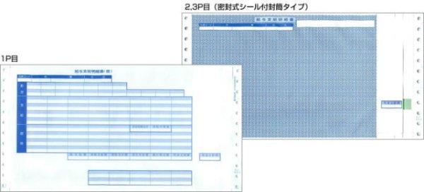 画像1: KY-406支給明細書 給与大臣ソフト用 (1)