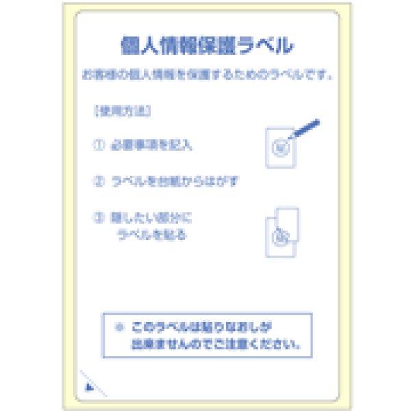 画像1: GB2413ヒサゴ(hisago)目隠しラベル返送用 はがき全面 (1)