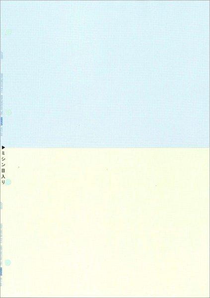 画像1: WP-C20カラー無地帳票(A4タテ2面) 応研販売大臣専用サプライ用紙伝票 (1)