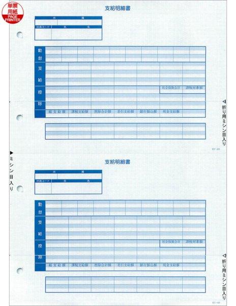 画像1: KY-409支給明細書 給与大臣ソフト用 (1)