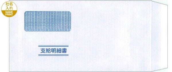 画像1: KY-481封筒(支給明細書KY-409専用)給与大臣ソフト用 (1)