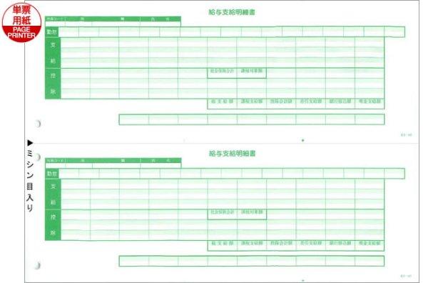 画像1: KY-407支給明細書 給与大臣ソフト専用サプライ用紙伝票 (1)