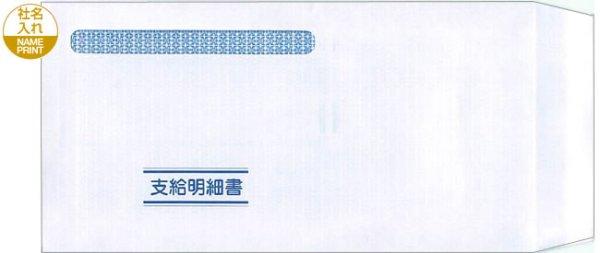 画像1: KY-482封筒(支給明細書KY-407専用)給与大臣ソフト用 (1)