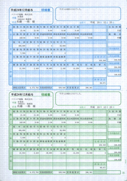 画像1: SR231給与・賞与明細書(明細ヨコ型)ソリマチ給料王サプライ用紙伝票 (1)