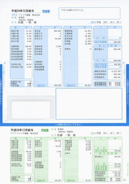 画像1: SR2321 給与・賞与明細書(封筒型・シール付き)ソリマチ給料王用紙伝票 (1)