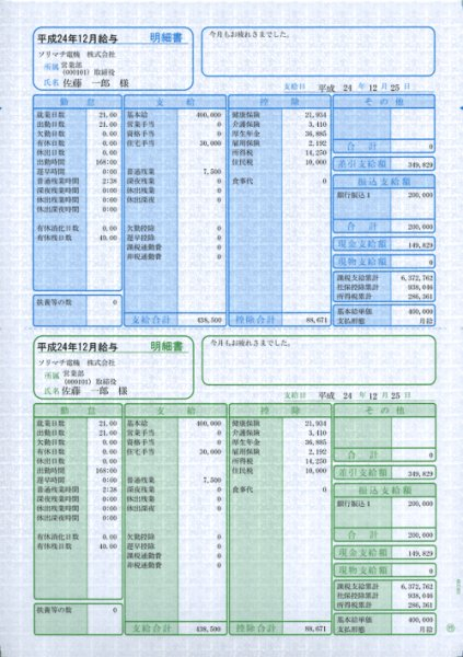 画像1: SR230 給与・賞与明細書(明細タテ型)ソリマチ給料王サプライ用紙伝票 (1)