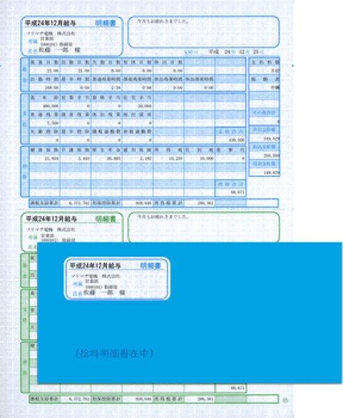 画像1: SR282 給与・賞与明細(明細ヨコ型)・封筒割引セットソリマチ給料王用紙伝票 (1)