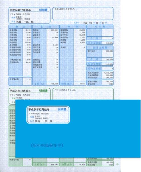 画像1: SR281 給与・賞与明細(明細タテ型)・封筒割引セットソリマチ給料王用紙伝票 (1)
