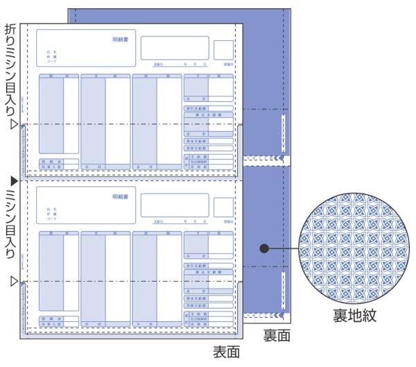 画像1: OP1150T(給与)明細書(密封式)A4タテ2面 サプライ用紙伝票  (1)