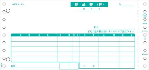 画像1: GB480-3P納品書(受領) 3P ヒサゴ(hisago)ドットプリンター用サプライ用紙伝票 (1)