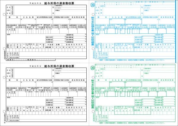 画像1: 地方MC-4給与支払報告書・個人情報保護型源泉徴収票(5枚複写)100セット 平成28年1月提出用,平成27年度 (1)