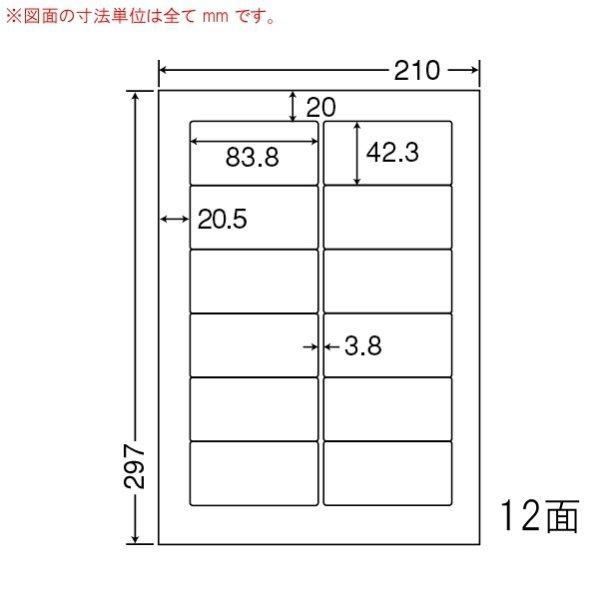 画像1: FJA210 ナナワード富士通12面タックシールラベル 42.3mm×83.8mm (1)