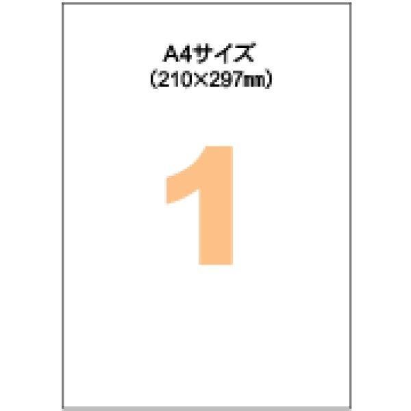 画像1: KLP862屋外用ラベル A4 ノーカット タックシール (1)