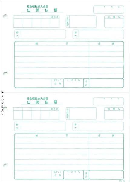 画像1: FK-011社会福祉法人 仕分け伝票 応研ソフト専用サプライ用紙伝票 (1)