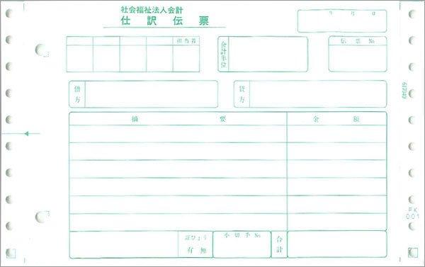 画像1: FK-001社会福祉法人 仕分け伝票(1P) 応研ソフト専用サプライ用紙伝票 (1)