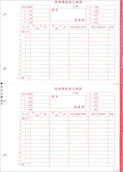 画像1: FK-016社会福祉法人 勘定票(予算付、貸方) 応研ソフト専用サプライ用紙伝票 (1)