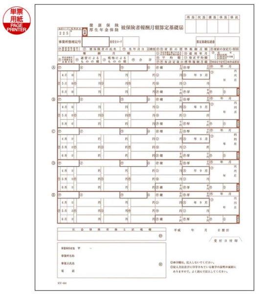 画像1: KY-444社会保険算定基礎届 給与大臣ソフト用 (1)