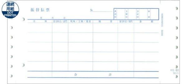 画像1: KE-031 振替伝票 応研販売大臣ソフト専用サプライ用紙伝票 (1)