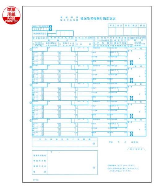 画像1: KY-354社会保険月額変更届は給与大臣ソフト専用サプライ用紙 (1)