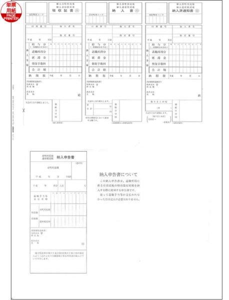 画像1: KY-472住民税納付書 給与大臣ソフト用 (1)