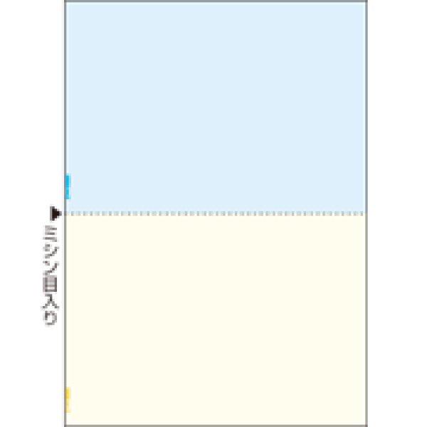 画像1: BPC2010マルチプリンタ帳票 複写タイプ A4 ノーカーボン カラー 2面 (1)