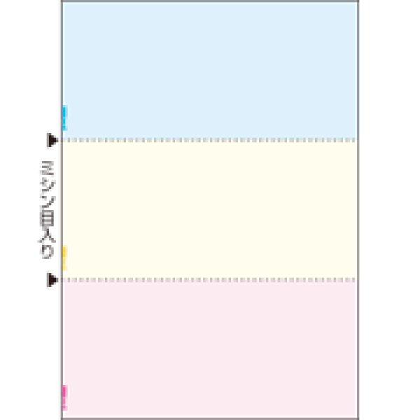 画像1: BPC2012 マルチプリンタ帳票 複写タイプ A4 ノーカーボン カラー 3面 (1)