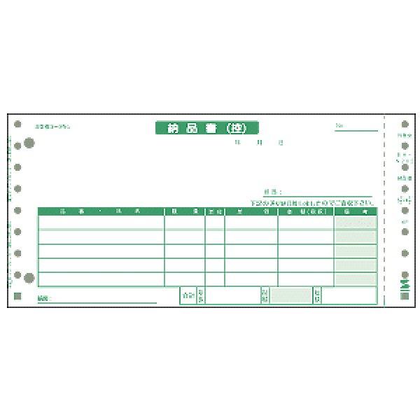 画像1: BH-N202 納品書サンワサプライ用紙伝票 (1)