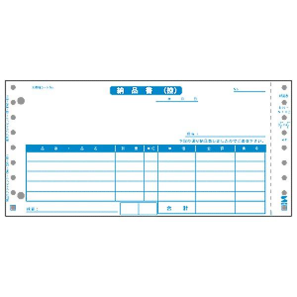 画像1: BN-N102M 納品書サンワサプライ用紙伝票 (1)