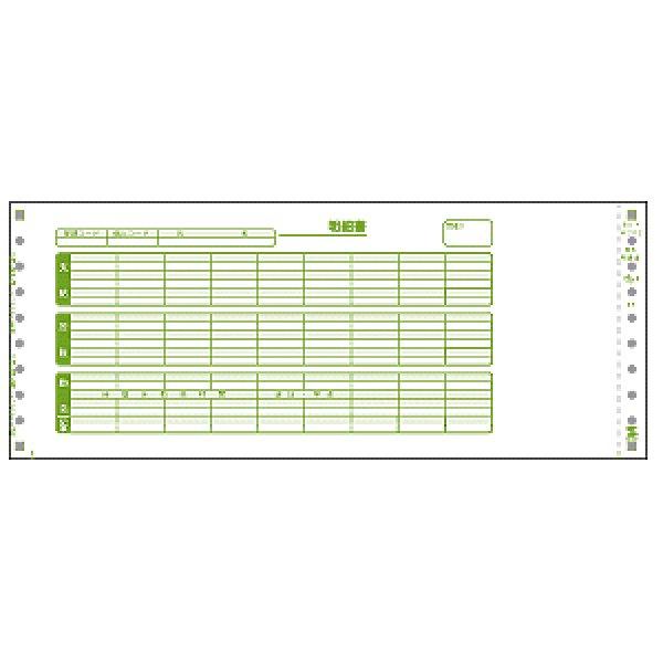 画像1: BK-H202 給与封筒サンワサプライ用紙伝票 (1)