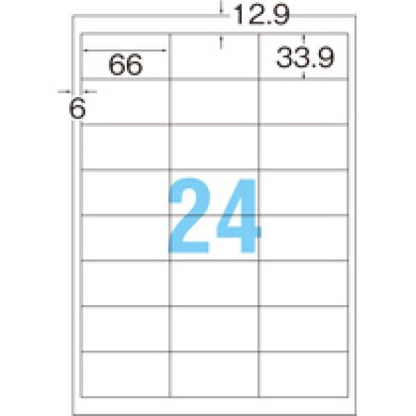 画像1: CLPTC-244マルチプリンタラベル 高白色タイプ[A4判24面](100シート入) (1)