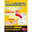 画像2: MNGB003マイナンバー収集用台紙(国民年金第3号被保険者委任状付) (2)