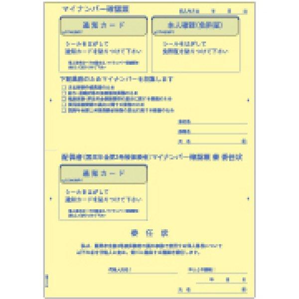 画像1: MNGB003マイナンバー収集用台紙(国民年金第3号被保険者委任状付) (1)