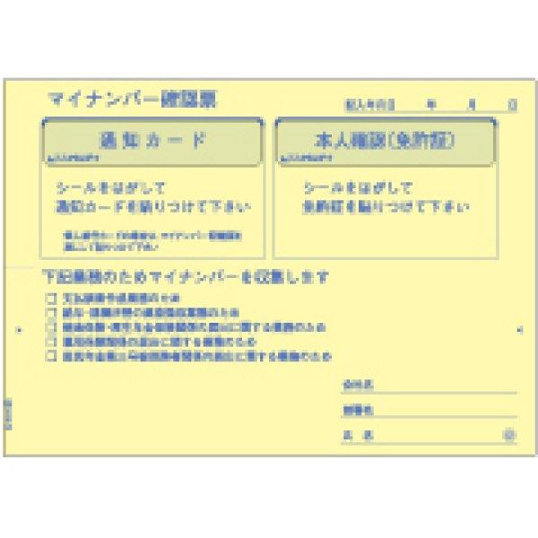画像1: MNOP001マイナンバー収集用台紙20シート (1)