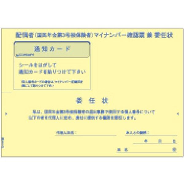 画像1: MNOP002国民年金第3号被保険者マイナンバー収集用台紙(委任状付) (1)
