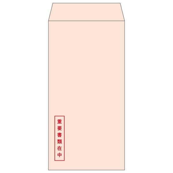 画像1: MF51Nヒサゴ透けない封筒 長形3号 ピンク 重要書類在中 (1)