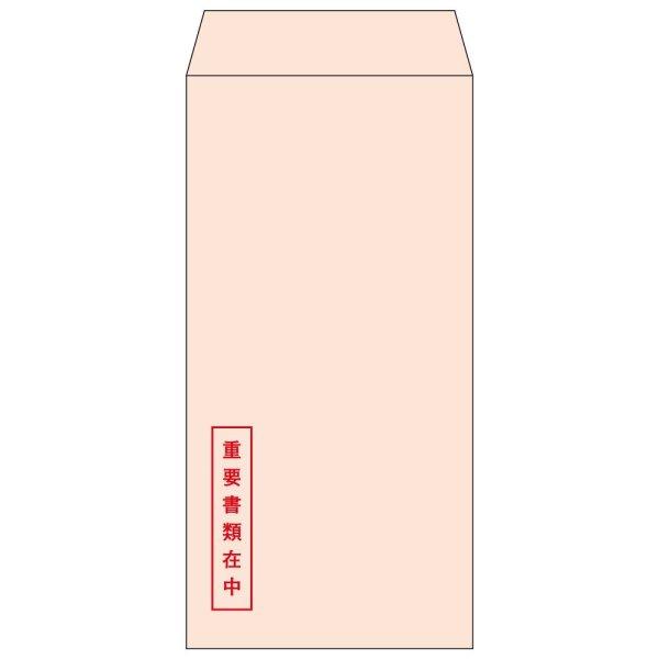 画像1: MF61Nヒサゴ透けない封筒 長形6号(A4三ツ折用) ピンク 重要書類在中 (1)