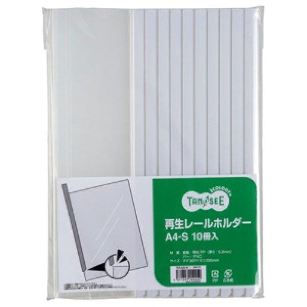 画像1: 再生レールホルダーファイル白色  A4タテ10冊x2セット入 -セミナー資料配布用- (1)