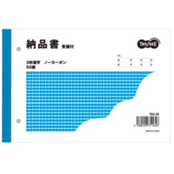 画像1: 複写簿(ノーカーボン)3枚納品書(受領付き) B6ヨコ型 7行 50組×10冊[TNJ-50-10] (1)