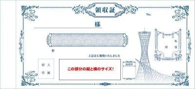 画像1: ご当地領収書 2枚複写-KOBE神戸編でリピーター倍増-