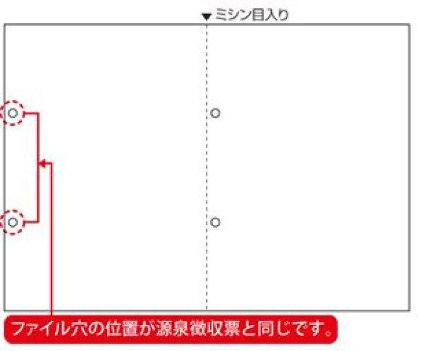 画像1: BP2069 ヒサゴ(hisago)マルチプリンタ帳票A4 白紙2面ヨコ4穴(源泉徴収票)サプライ用紙伝票 (1)