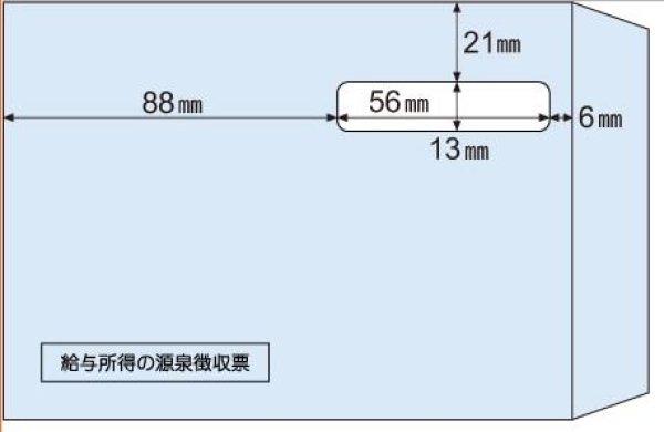 画像1: MF38窓つき封筒 源泉徴収票ドットプリンタ用(ヒサゴOP386専用) (1)