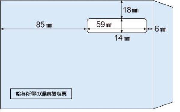 画像1: MF37窓つき封筒 源泉徴収票 A5用(ヒサゴOP1199専用) (1)