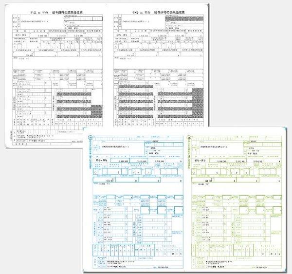 画像1: SR250ソリマチ給料王ソフトページプリンタ用単票源泉徴収票100人用平成31年1月提出用 (1)