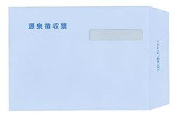 画像1: 335132弥生給与源泉徴収票専用窓付封筒 (1)