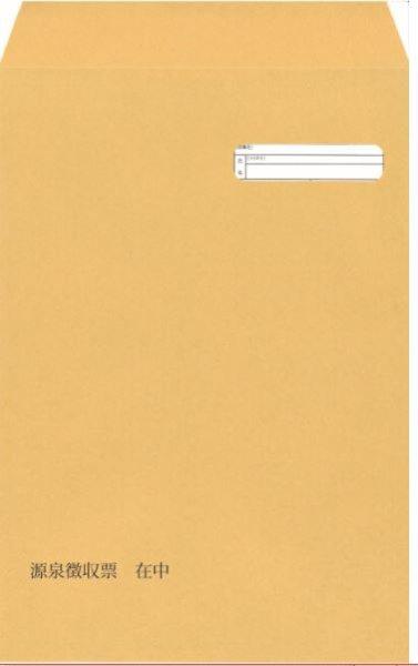 画像1: FT-63S OBC給与源泉徴収票専用窓付封筒 (1)