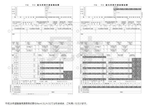 画像1: PA1132FA PCA退職者用源泉徴収票50人用 (1)
