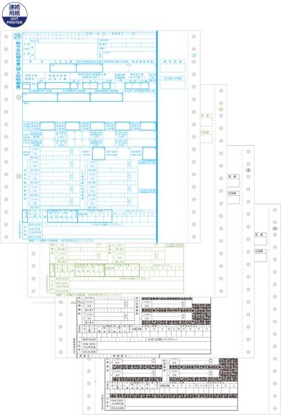 画像1: KY-463源泉徴収票ドットプリンタ用 給与大臣ソフト平成30年1月提出用 (1)